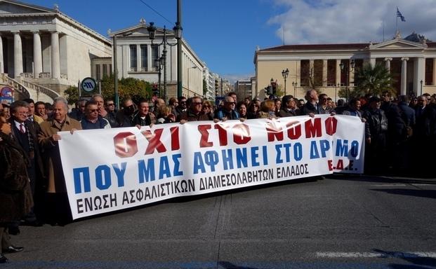 Μεγάλες διαδηλώσεις κατά του ασφαλιστικού-βίντεο
