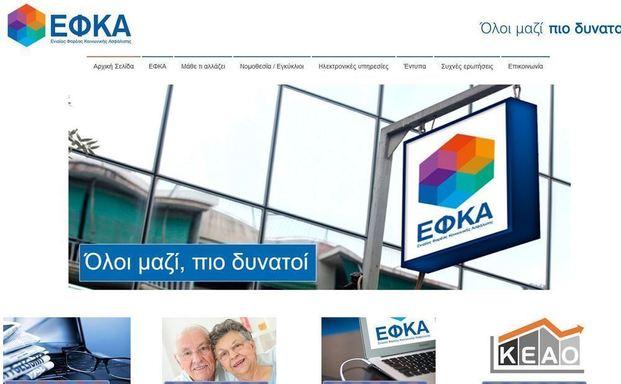 ΠΟΛ 1158 - Στο διαδίκτυο οι οφειλέτες του ΕΦΚΑ άνω των 150.000