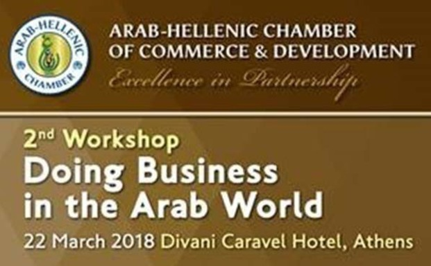 "Ημερίδα-Workshop: ""Doing Business in the Arab World"", 22/03/2018"