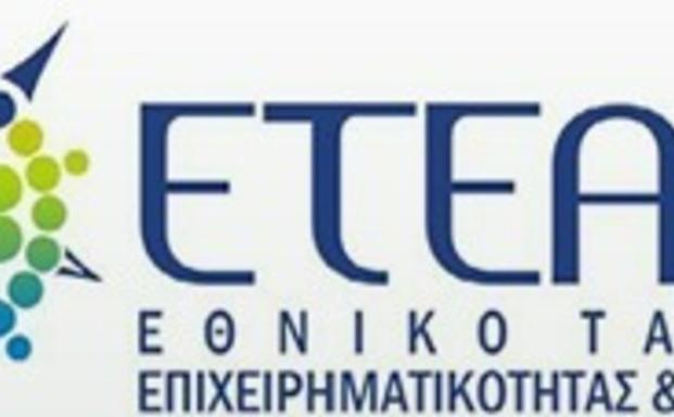 Ενίσχυση των μικρομεσαίων από προγράμματα του ΕΤΕΑΝ