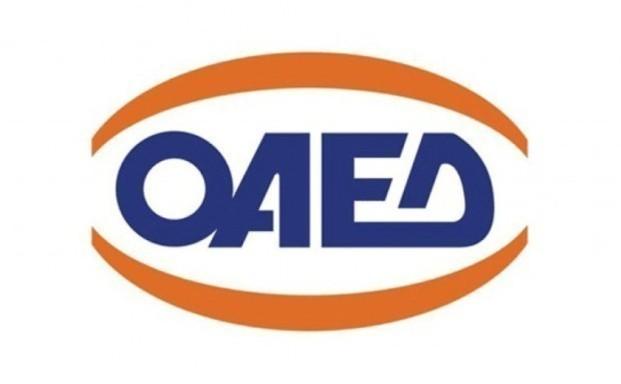 Επειγουσα ανακοίνωση από τον ΟΑΕΔ