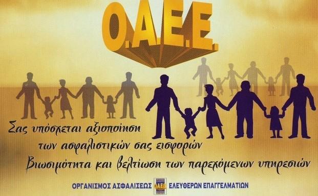 Ποιοι οφειλέτες του ΟΑΕΕ μπορούν να βγουν στη σύνταξη