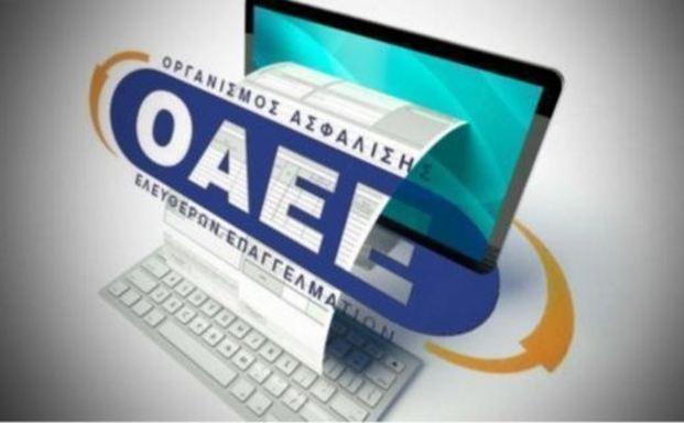 Κάνει φτερά η σύνταξη ΟΑΕΕ των νέων γενιών για την πληρωμή τρεχουσών