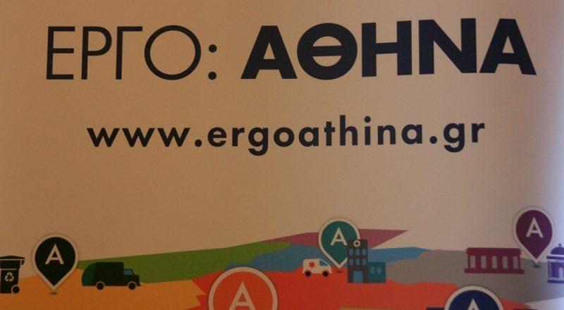 Πρόγραμμα για επαγγελματίες στο «Έργο Αθήνα» απο το ΕΕΑ