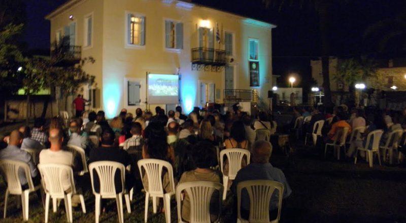 Παρουσίαση του διαδικτυακού τουριστικού οδηγού «visitmes.gr»