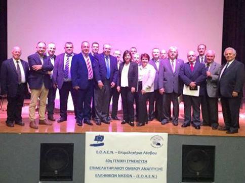 Το Επιμελητήριο Εύβοιας στην 40η γενική συνέλευση του ΕΟΑΕΝ