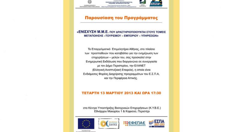 Εκδήλωση του ΕΕΑ για το ΕΣΠΑ στο Περιστέρι στις 13 Μαρτίου