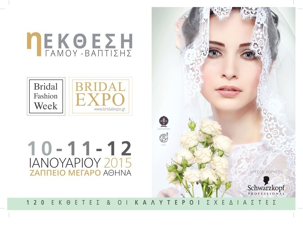 e4870d37c1b Bridal Expo–Bridal Fashion Week 2015–Ζάππειο μέγαρο(10,11,12/1/15) - EEA