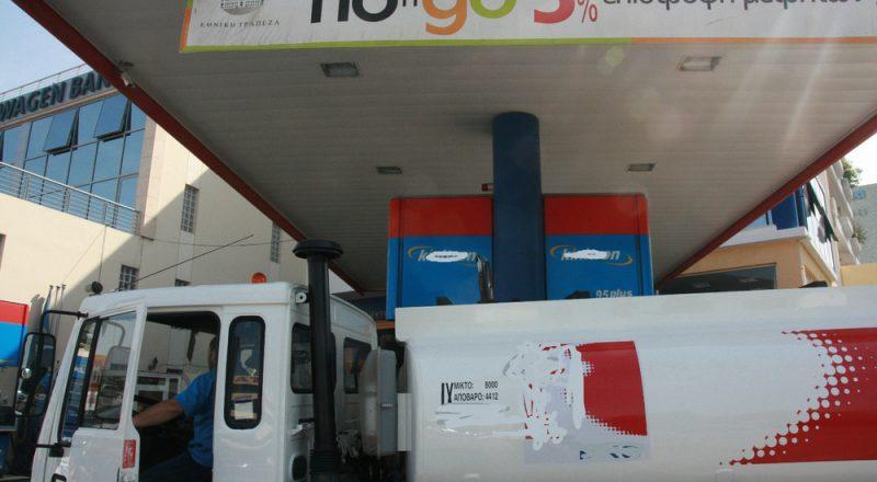 Τέλος στην αδειοδότηση νέων βυτιοφόρων καυσίμων, χωρητικότητας μέχρι 1.000 λίτρα.