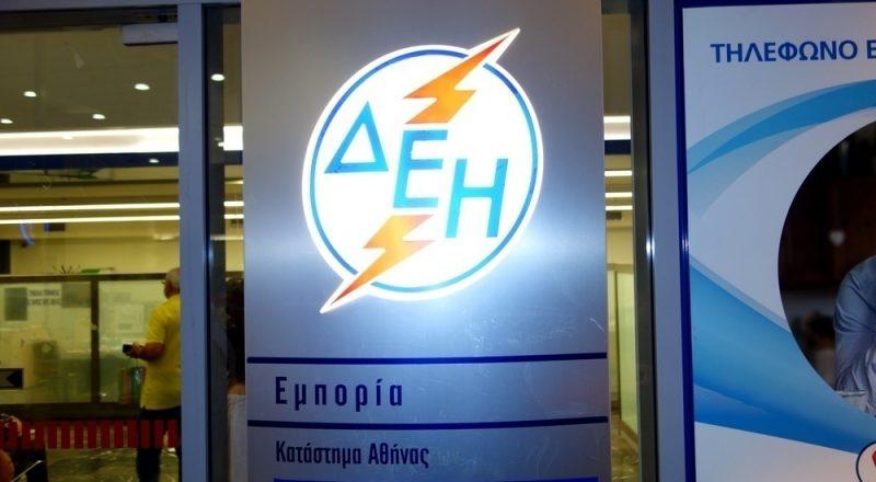 ΔΕΗ: Έκπτωση 1 ευρώ για όσους επιλέγουν ηλεκτρονικό λογαριασμό