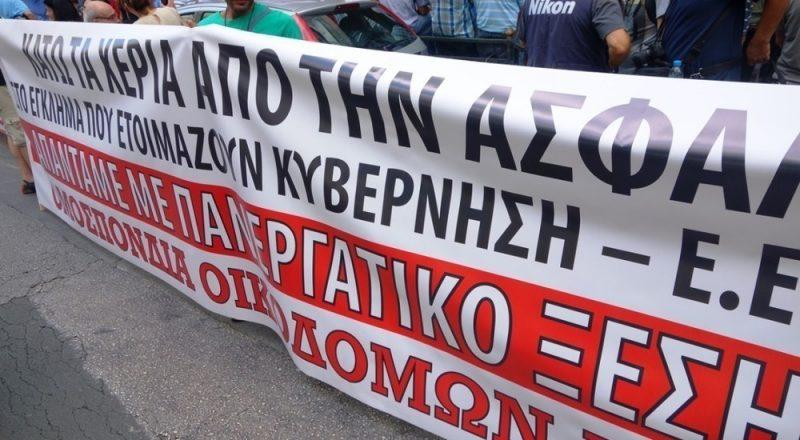 ΕΕΑ: «Προσβάλει την κοινωνία η κυβέρνηση με το νέο ασφαλιστικό»