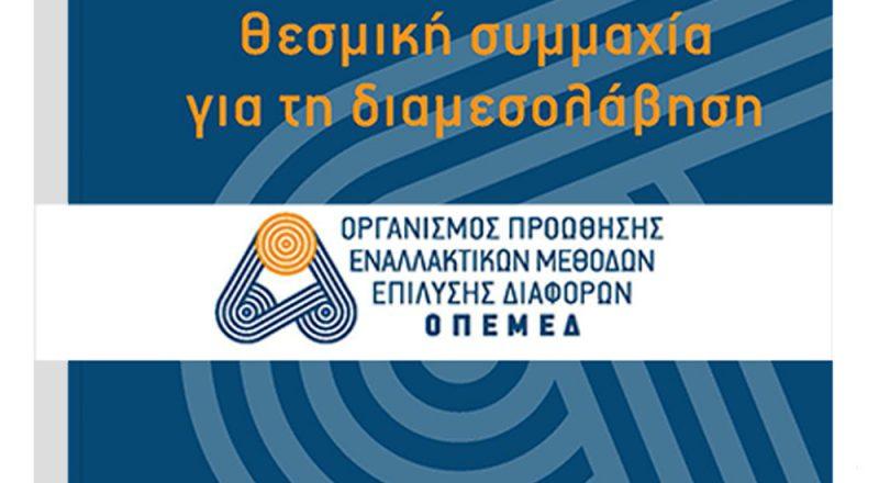 ΟΠΕΜΕΔ: Προτάσεις για ρύθμιση οφειλών φυσικών προσώπων