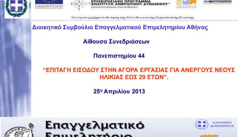 Πρόγραμμα «Επιταγή Εισόδου στην Αγορά Εργασίας για άνεργους νέους»