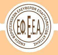 ΕΦΕΕΑ: Μετάθεση της ημερομηνίας διεξαγωγής των εκλογών