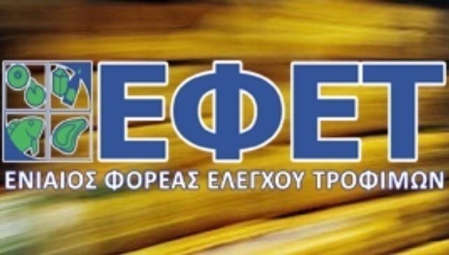 Έλεγχοι  ΕΦΕΤ στην αγορά του Ρέντη