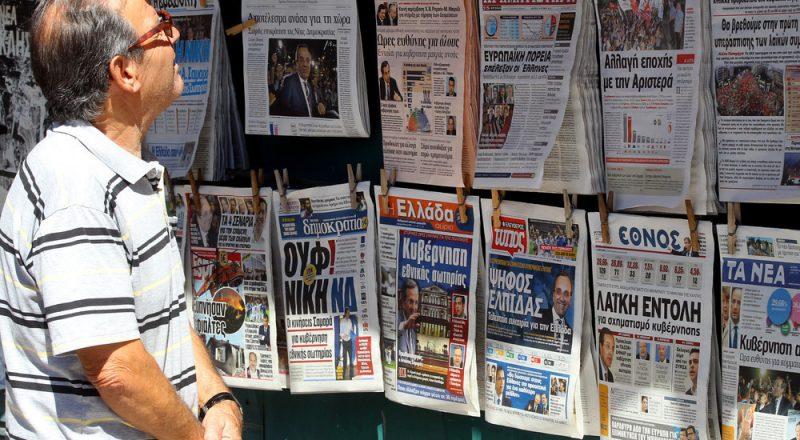 Ορισμός Ημερήσιων Οικονομικών Εφημερίδων