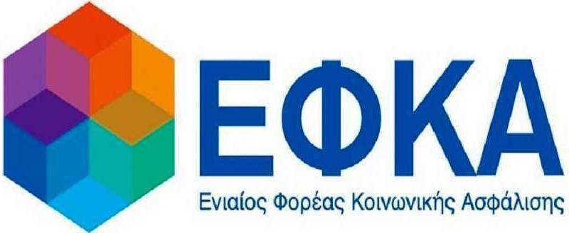 e – ΕΦΚΑ: Τριψήφιοι οι τύποι αποδοχών των ΑΠΔ από Οκτώβρη μετά