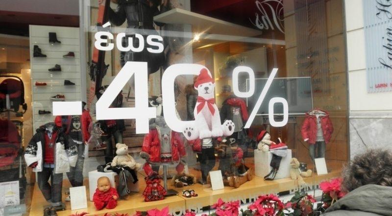 ΔΕΕ- Δεν επιτρέπεται γενική απαγόρευση πωλήσεων με ζημιά
