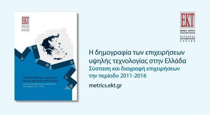 Συστάσεις και διαγραφές επιχειρήσεων υψηλής τεχνολογίας 2011-2016