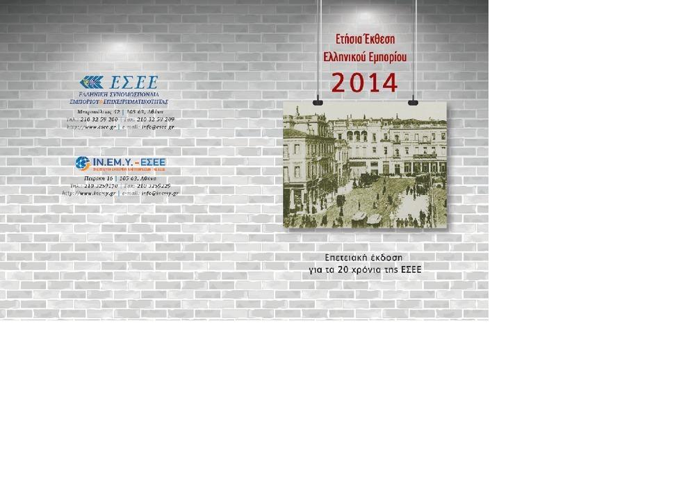 Χαλάρωση» των τραπεζικών χρεώσεων ζητά η ΕΣΕΕ