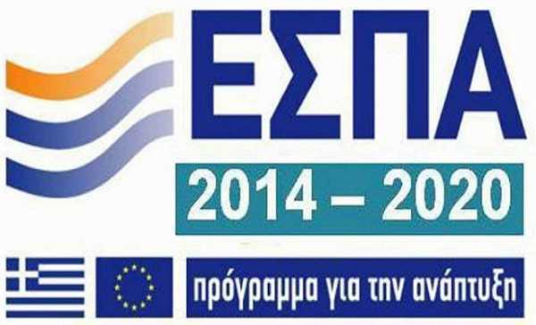 Tα νέα προγράμματα του ΕΣΠΑ 2014-2020