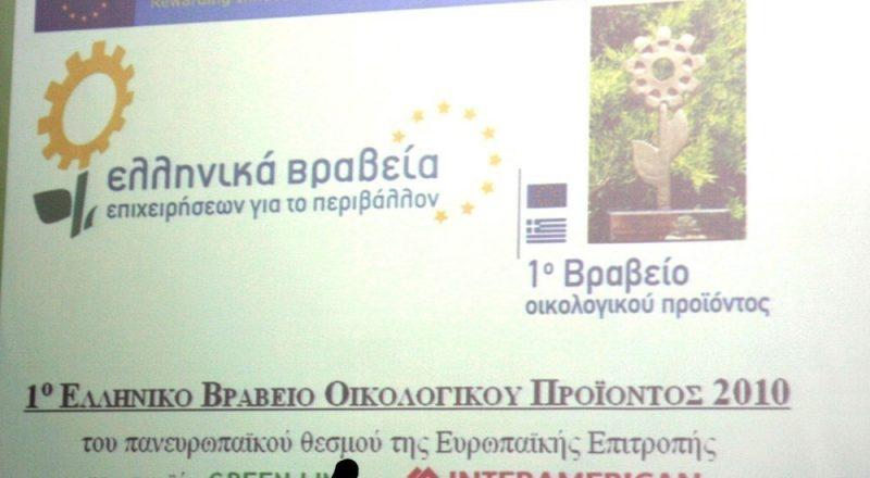 Τρίτη  συνάντηση  για την  Πράσινη και Καινοτόμο  Επιχειρηματικότητα-β