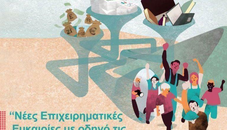 Hμερίδα:Νέες Επιχειρηµατικές Ευκαιρίες µε οδηγό τις Mικροπιστώσεις