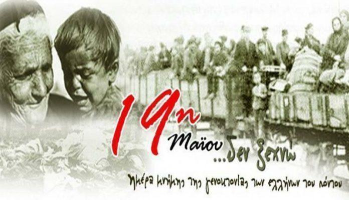 Γενοκτονία του Ποντιακού Ελληνισμού: Εκατό χρόνια!