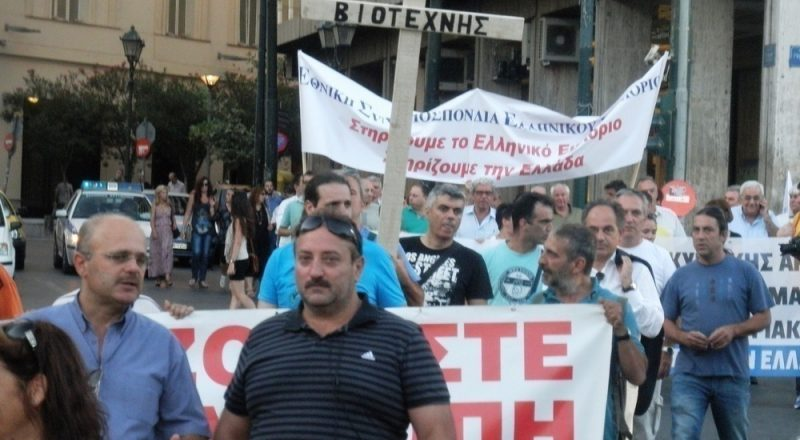 Απεργία και συγκέντρωση μικρομεσαίων στο υπουργείο Εργασίας τη Δευτέρα