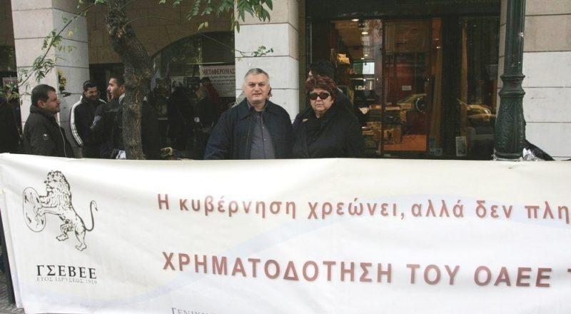 Συγκεντρώσεις διαμαρτυρίας για τον ΟΑΕΕ