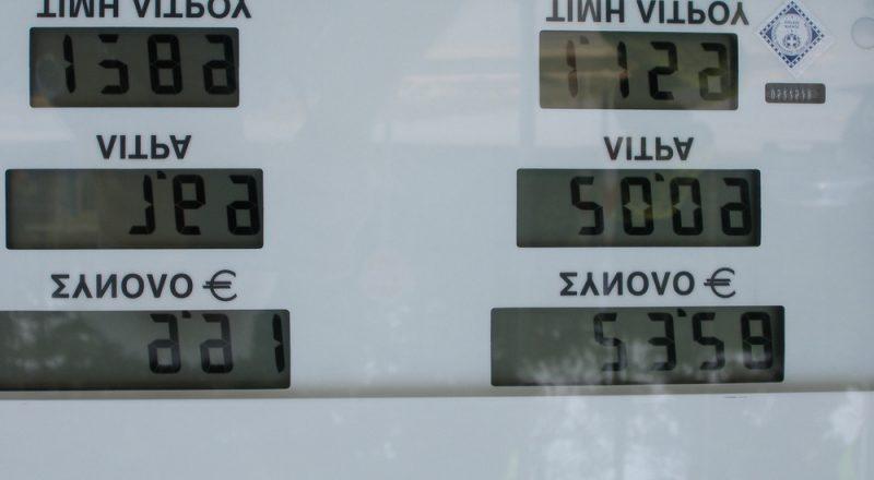 Επανεξετάζονται οι πολιτικές στην αγορά καυσίμων