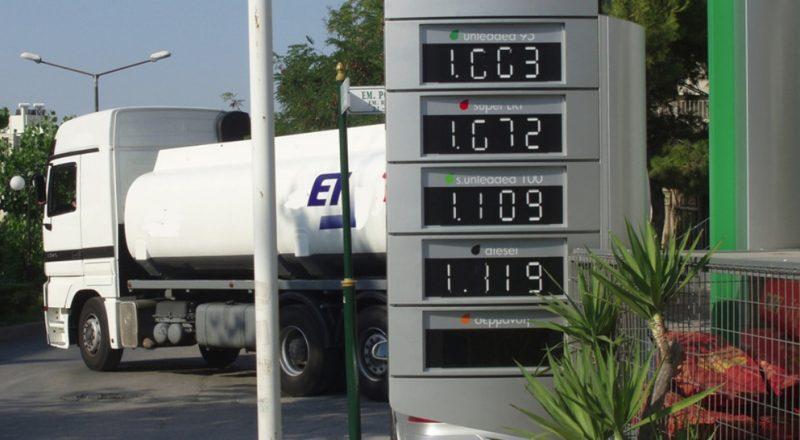 Οι τιμές των καυσίμων και τα καρτέλ