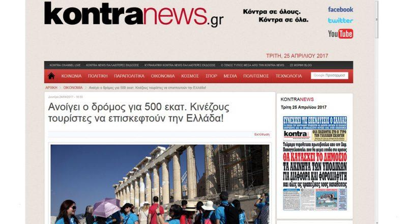 Ανοίγει ο δρόμος για  500 εκ. Κινέζους τουρίστες στην Ελλάδα!