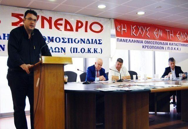 34ο ετήσιο Συνέδριο Πανελλήνιας Ομοσπονδίας Καταστηματαρχών Κρεοπωλών