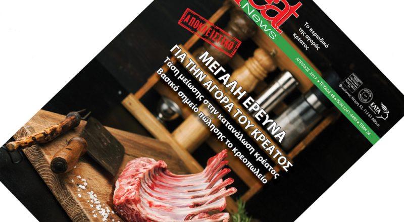 Μεγάλη έρευνα για την αγορά κρέατος