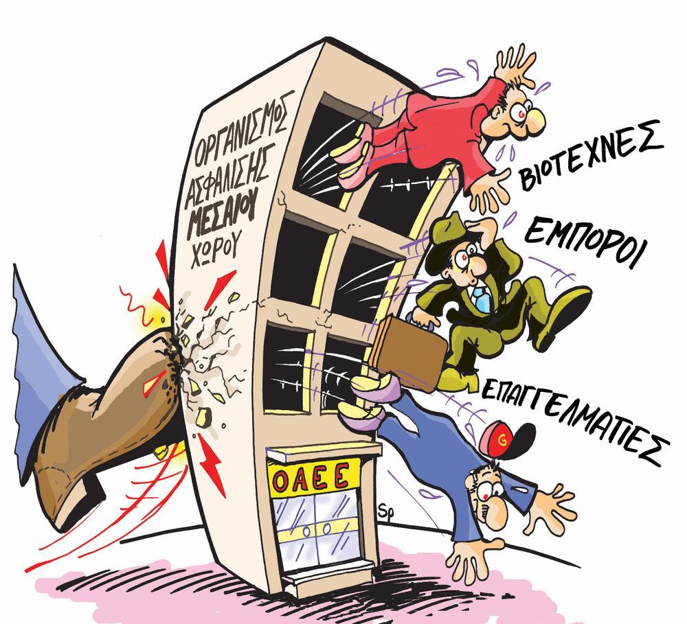 Αναστάτωση σε 250.000 ασφαλισμένους ελεύθερους επαγγελματίες προκαλέι  απόφαση του υπουργού Εργασίας 6a63909ae82