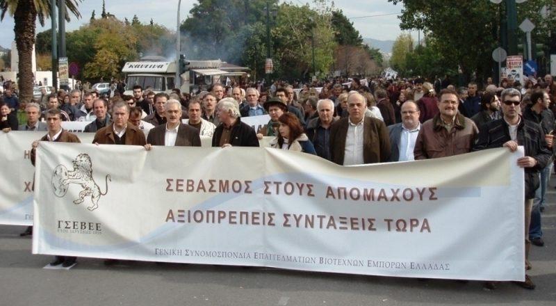 Συγκεντρώσεις διαμαρτυρίας των μικρομεσαίων για τον ΟΑΕΕ
