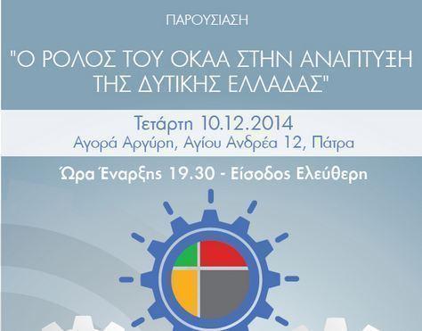 «Ο ρόλος του ΟΚΑΑ στην ανάπτυξη της Δυτικής Ελλάδας»