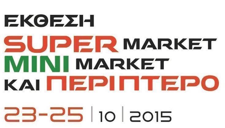΄Eκθεση Super Market & Περίπτερο