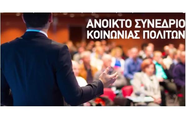 Ανοικτό Συνέδριο Κοινωνίας Πολιτών για την Κοινωνική Οικονομία
