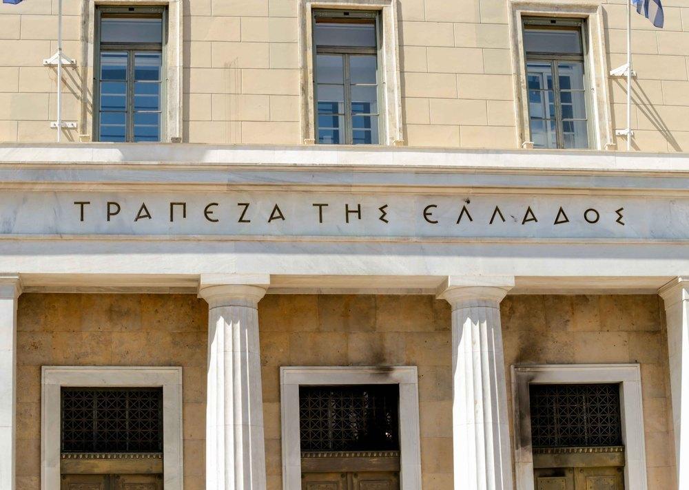 Ποιος ελέγχει την Τράπεζα της Ελλάδος; - EEA