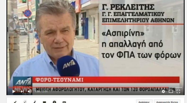 Γ.Ρεκλείτης: «Ασπιρίνη» η απαλλαγή του ΦΠΑ από το φόρο – βίντεο