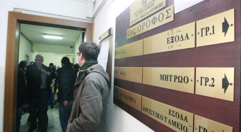 Αυξήθηκαν οι φορολογούμενοι που χρωστάνε ως 500 ευρώ