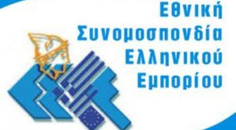 Εκλογές στην ΕΣΕΕ