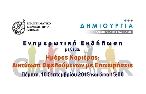 Ημέρα Καριέρας για τη Δικτύωση Ωφελούμενων με Επιχειρήσεις από το EEA