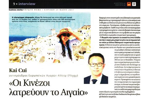 Τα σχέδια της Alitrip για την ελληνική τουριστική αγορά