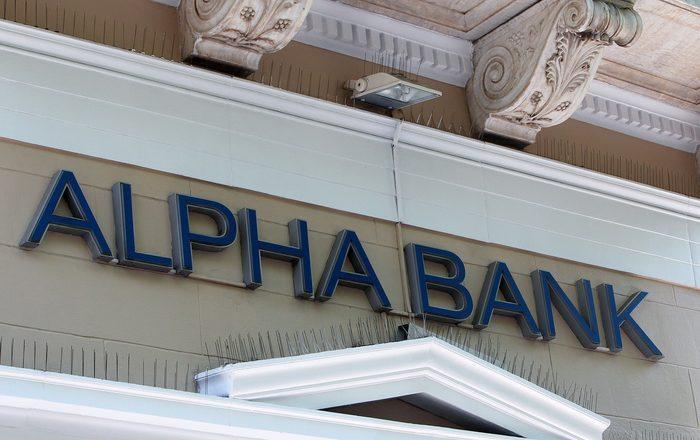 Alpha Bank : Προέχει η πιστή τήρηση του προγράμματος