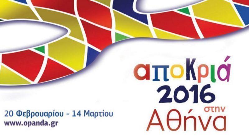 Αποκριά στην Αθήνα 2016: Δείτε τις εκδηλώσεις του Δήμου