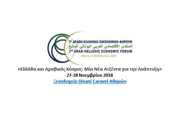 7ο Αραβο-Ελληνικό Οικονομικό Φόρουμ, 27 – 28 Νοεμβρίου 2018