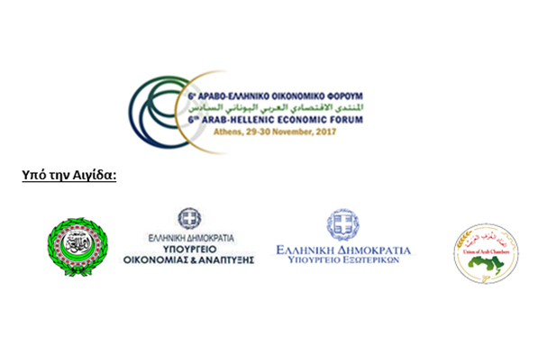 7ο Αραβο-Ελληνικό Οικονομικό Φόρουμ, 27-28 Νοεμβρίου 2018